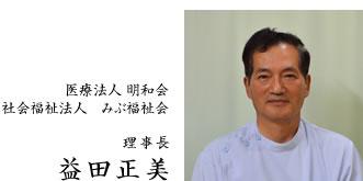 医療法人 明和会 理事長 益田正美